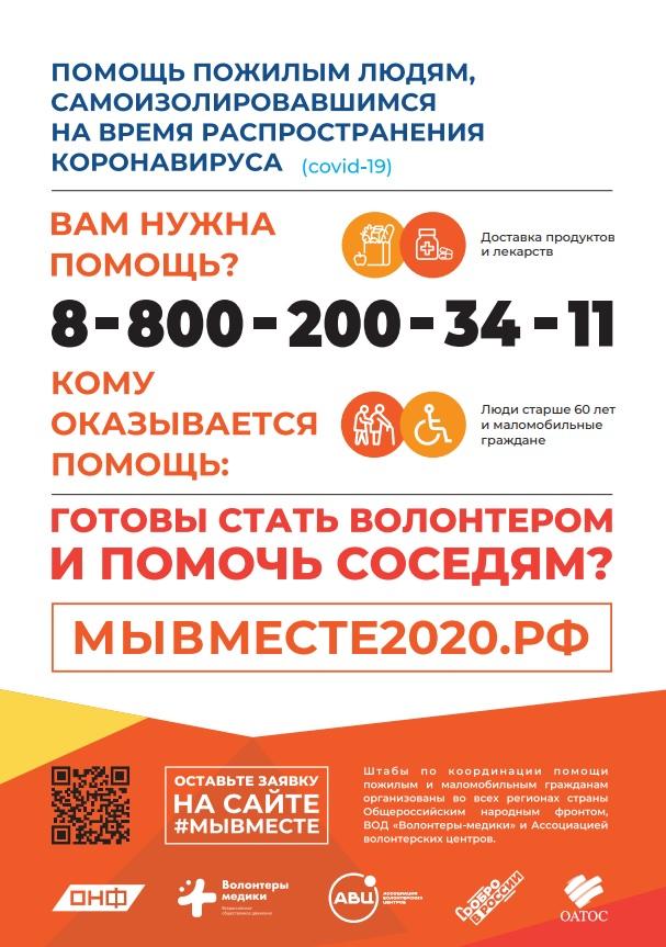мы в месте2020.РФ